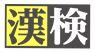 親子で学ぶ漢字検定申込