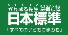 日本標準の夏休みweb教室