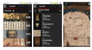 国宝アプリ
