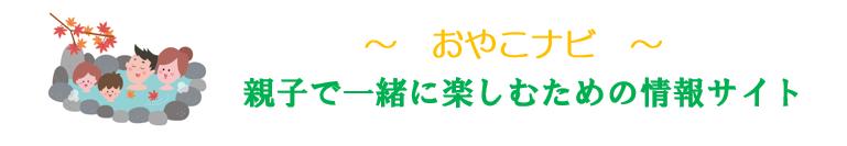 親子ナビ ~親子で一緒に楽しむための情報サイト~