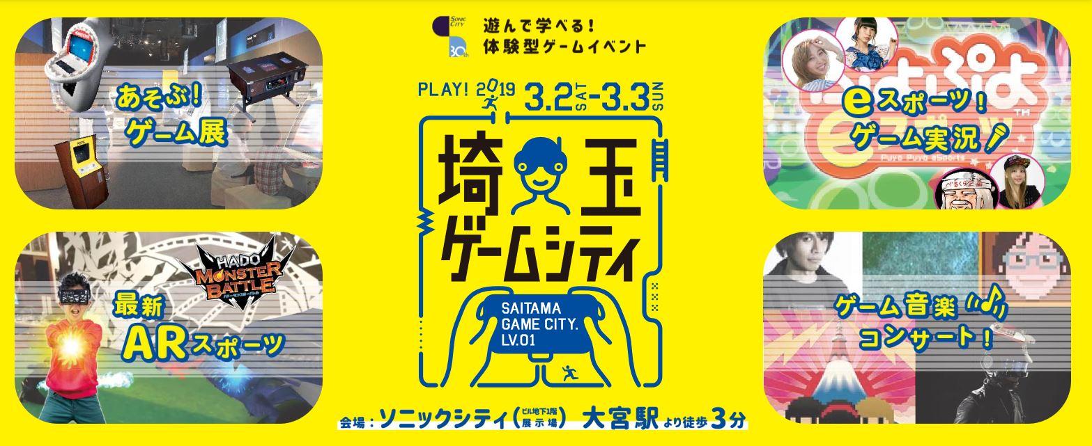 親子で楽しむ埼玉ゲームシティ