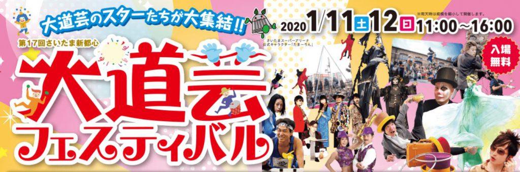 さいたま新都心大道芸フェスティバル